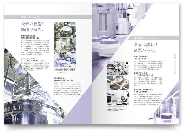 生産・品質管理のページ