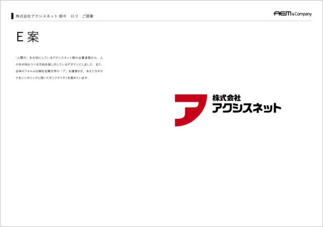 ロゴデザインE案