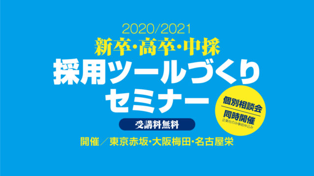 開催予告! 採用ツールづくりセミナー2019年『今年もやります!』