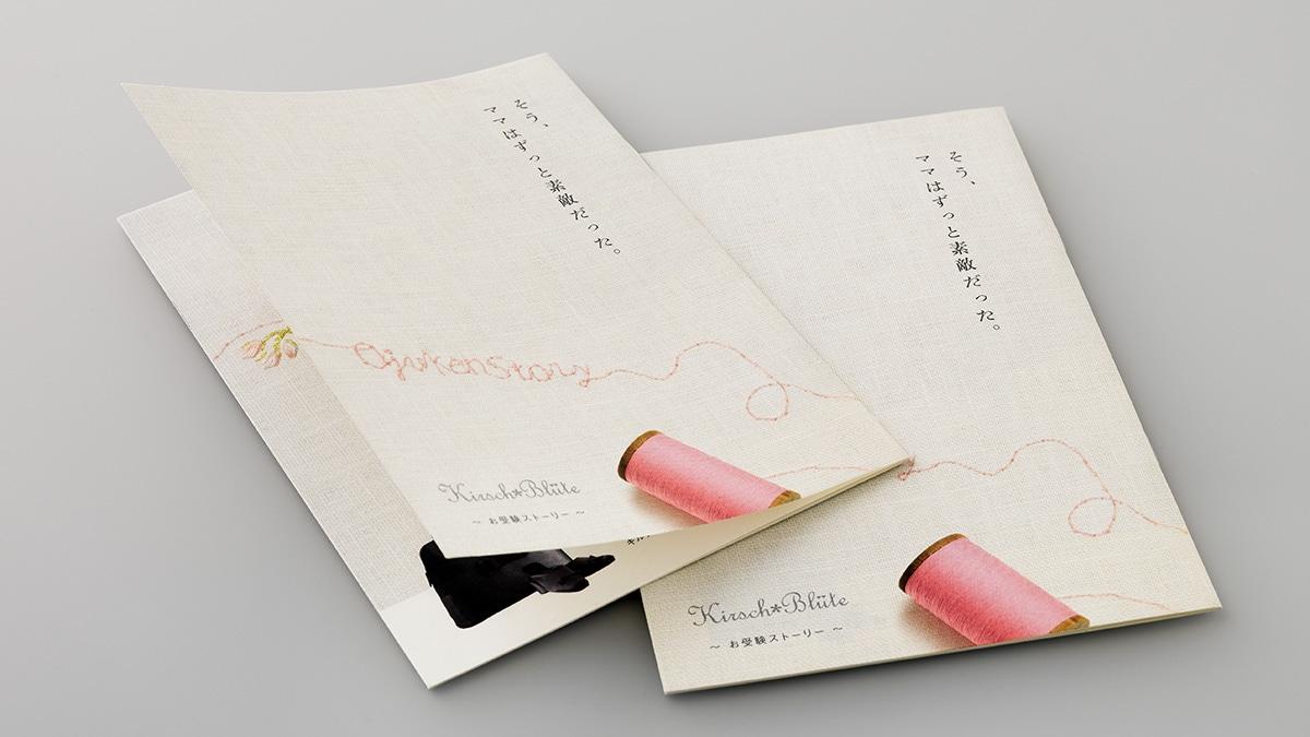 お受験グッズ製造販売する「キルシェ・ブリューテ」様のブランドブック