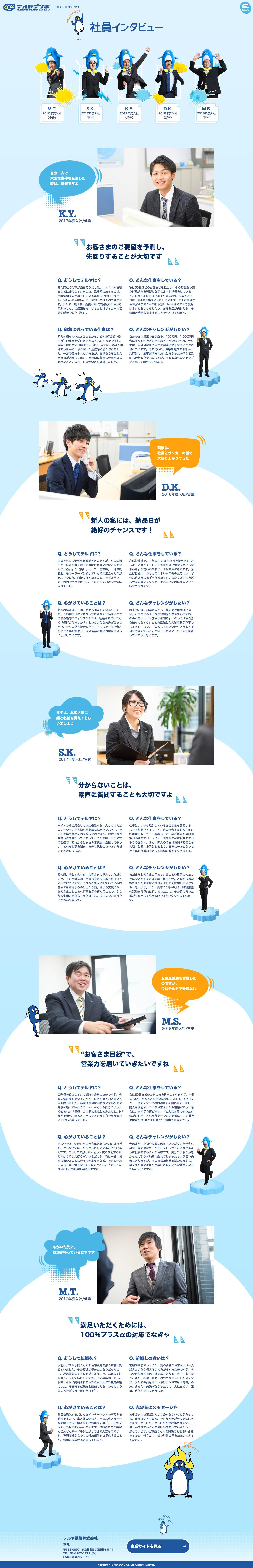 社員紹介ページ