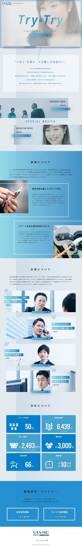 アルバック販売株式会社様|採用サイト+採用動画