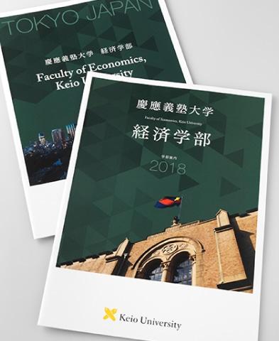 慶應大学 経済学部 様 学部ブランディングの入試案内パンフレット