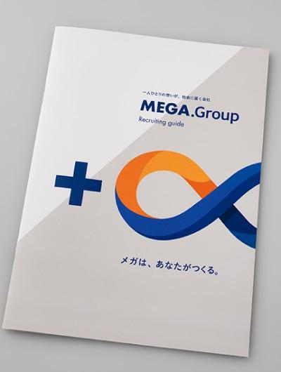 株式会社メガ 様 採用パンフレット(上)と会社案内(右)