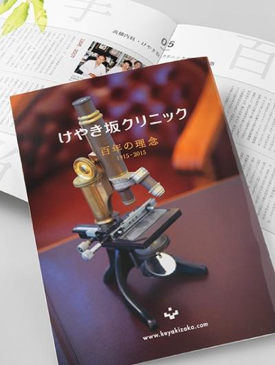 けやき坂クリニック 様 100周年パンフレット