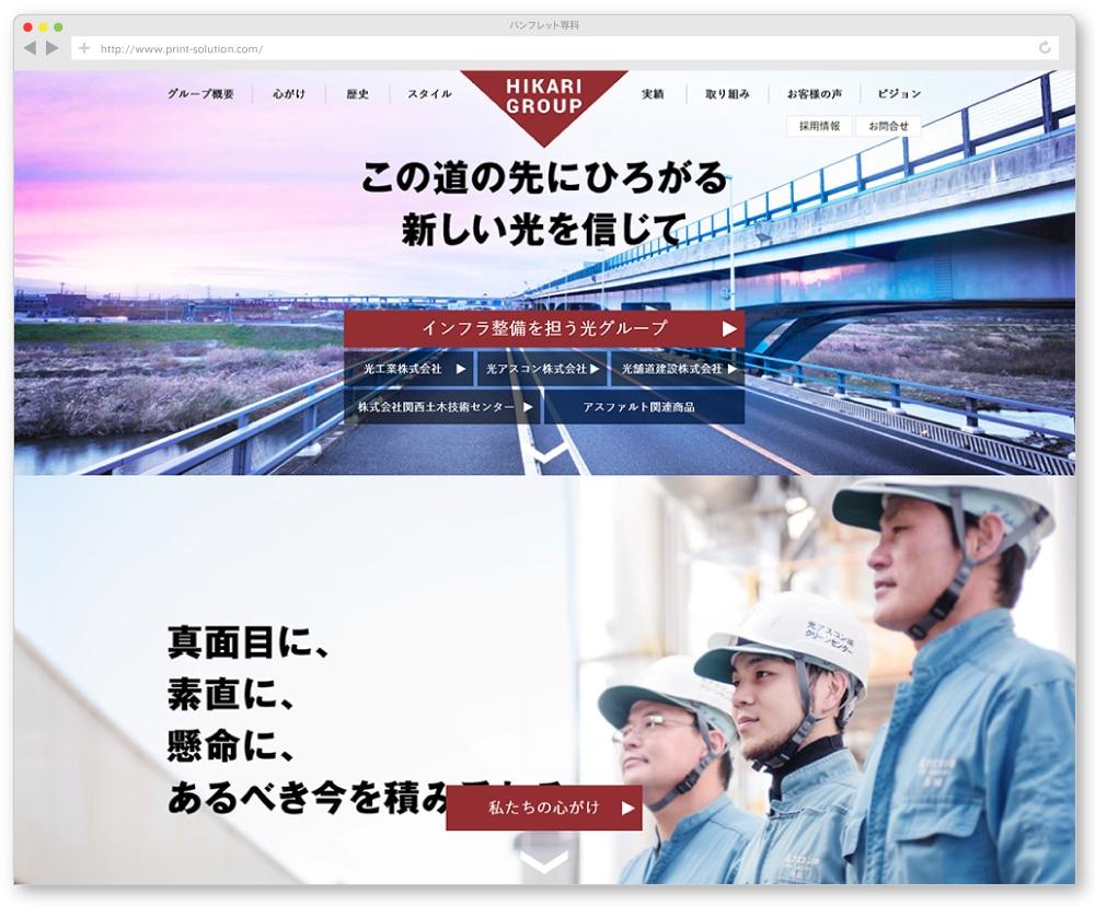 オフィシャルWeb サイトのTOP ページ・ファーストビュー