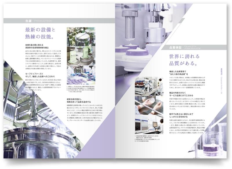OEM受託生産体制・開発体制のコンテンツページ