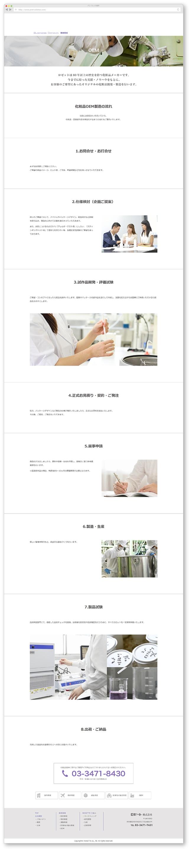会社案内と同期させたOEM受託生産コンテンツページ