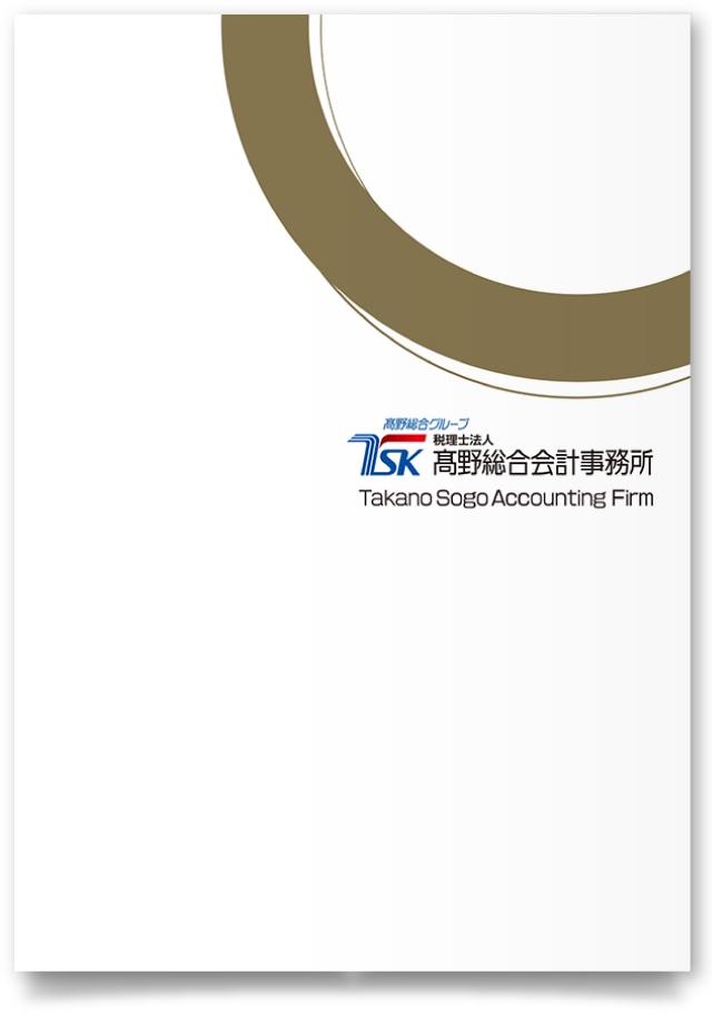 法人パンフレットの表紙デザイン