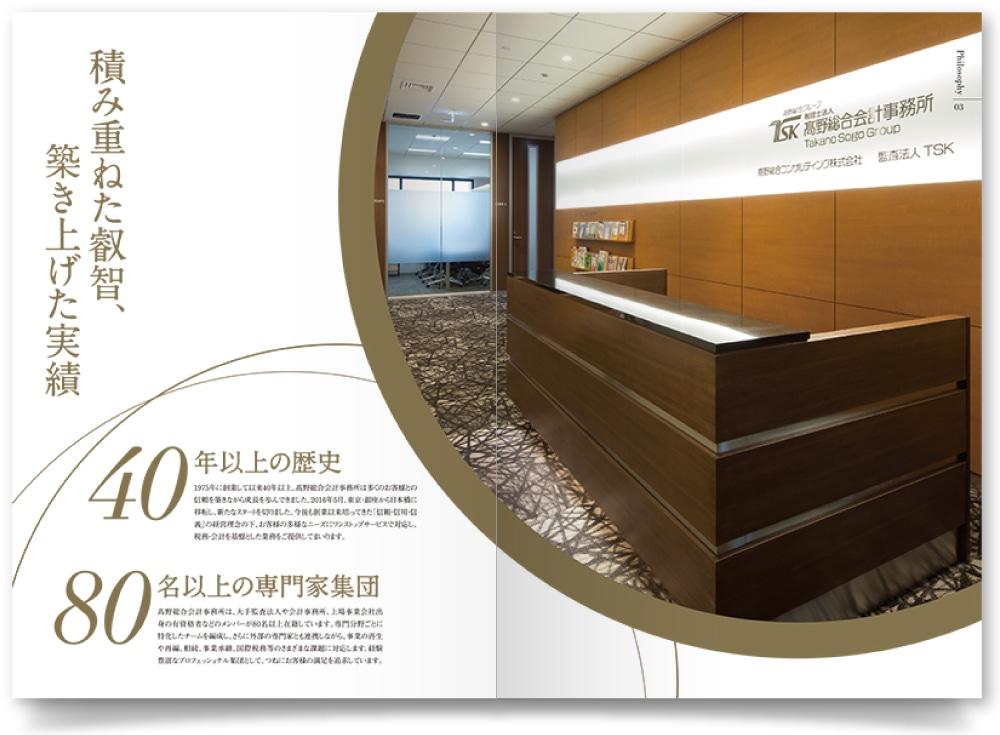 法人パンフレットの中面デザイン、並びに以下各ページ