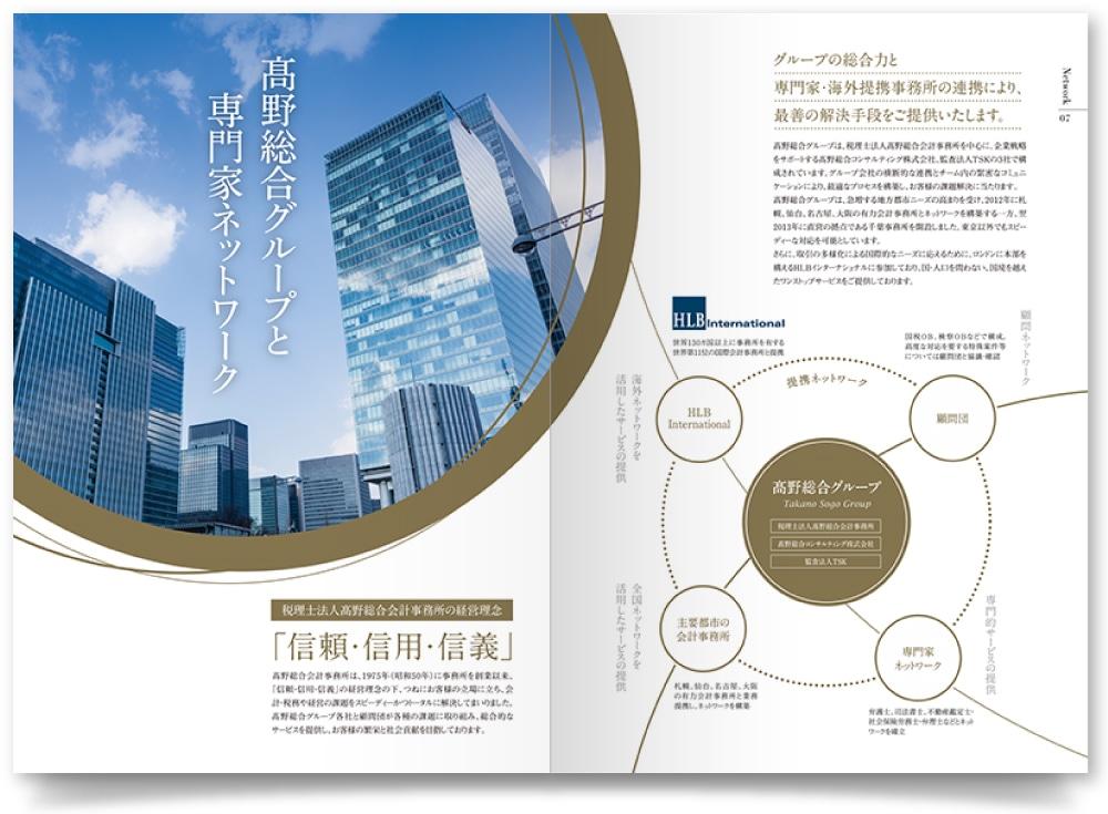 法人パンフレットの中面デザイン