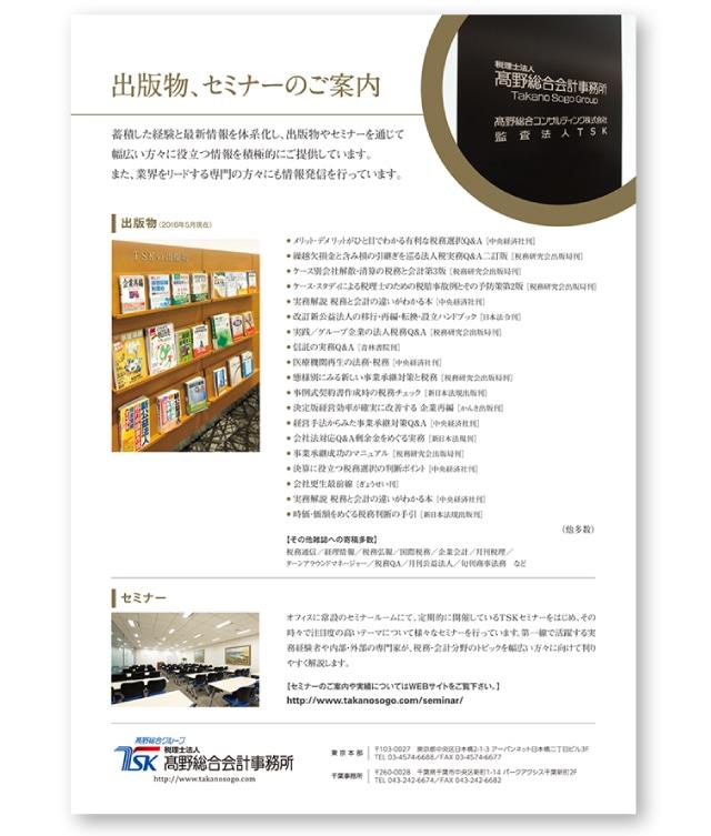 オフィシャルな法人パンフレットに付属する3種類のペラパンフレット。