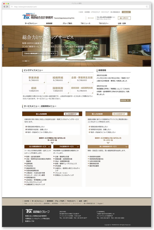法人WebサイトのTOPページデザイン