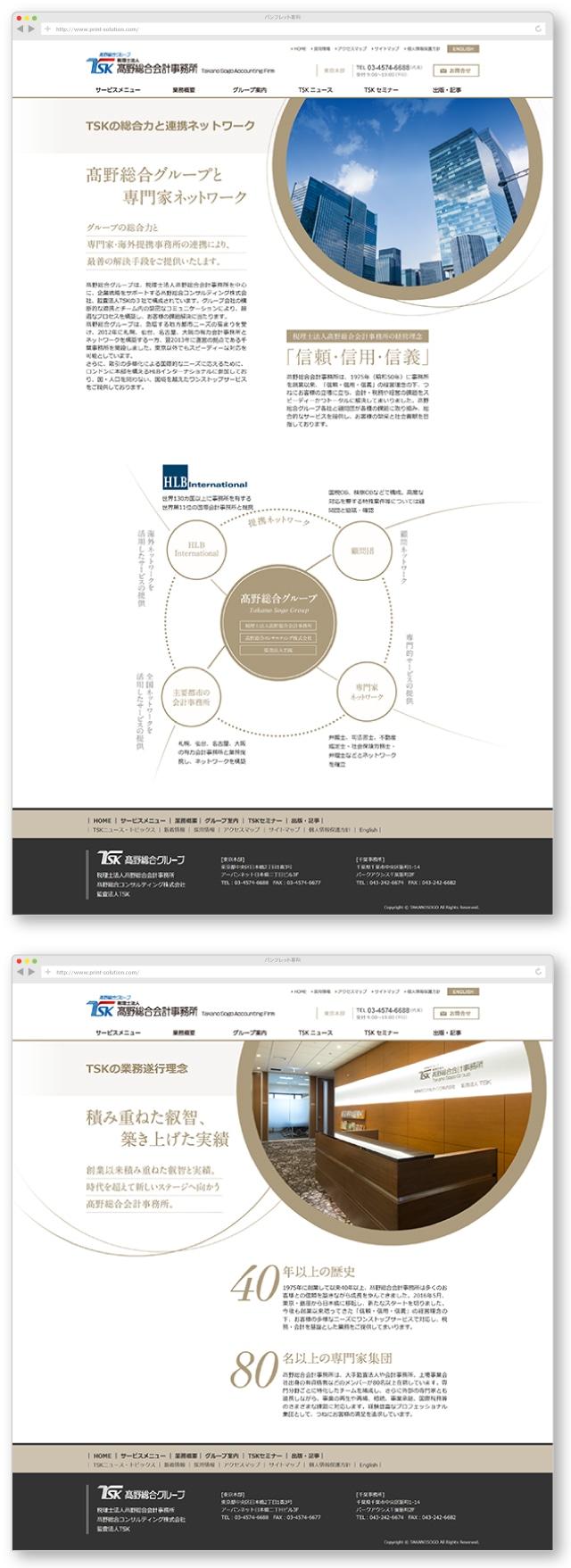 法人グループのネットワーク情報ページ(上画面)、法人のヒストリー情報ページ(下画面)