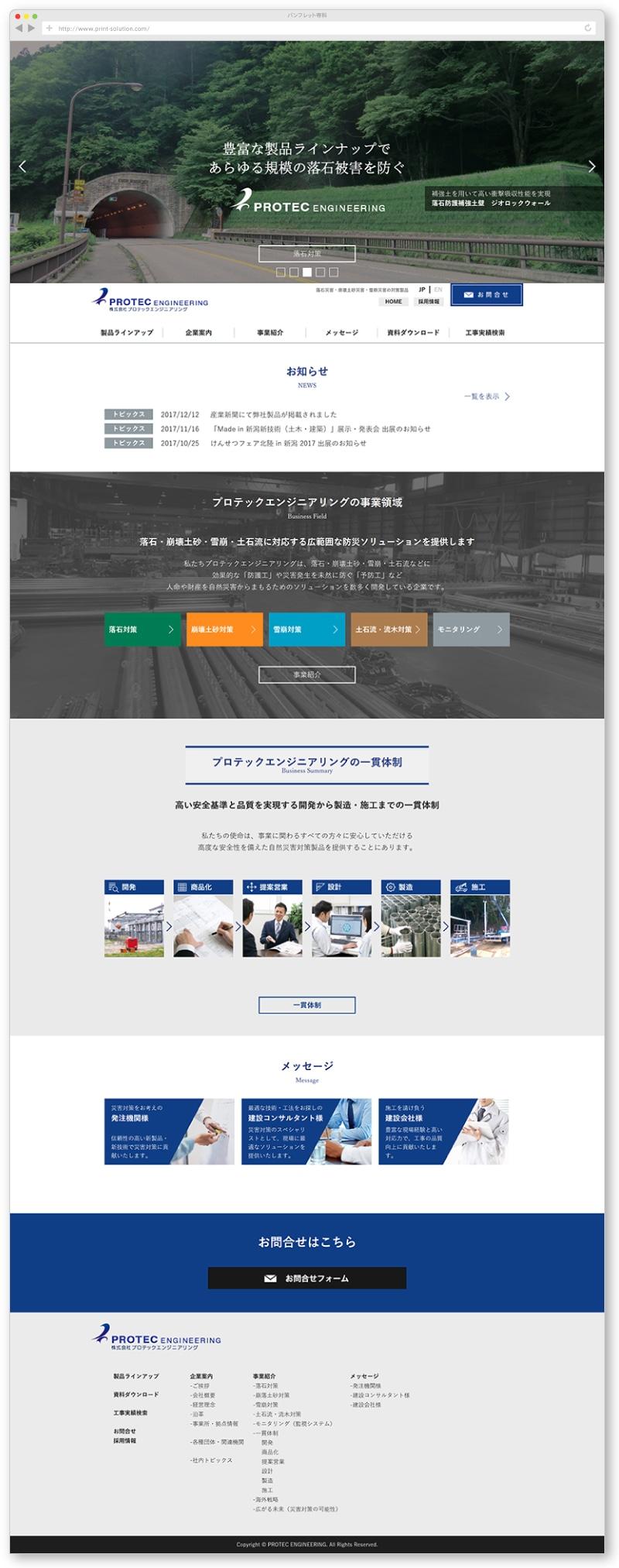 ブランディングデザインのWebサイトTOPページ