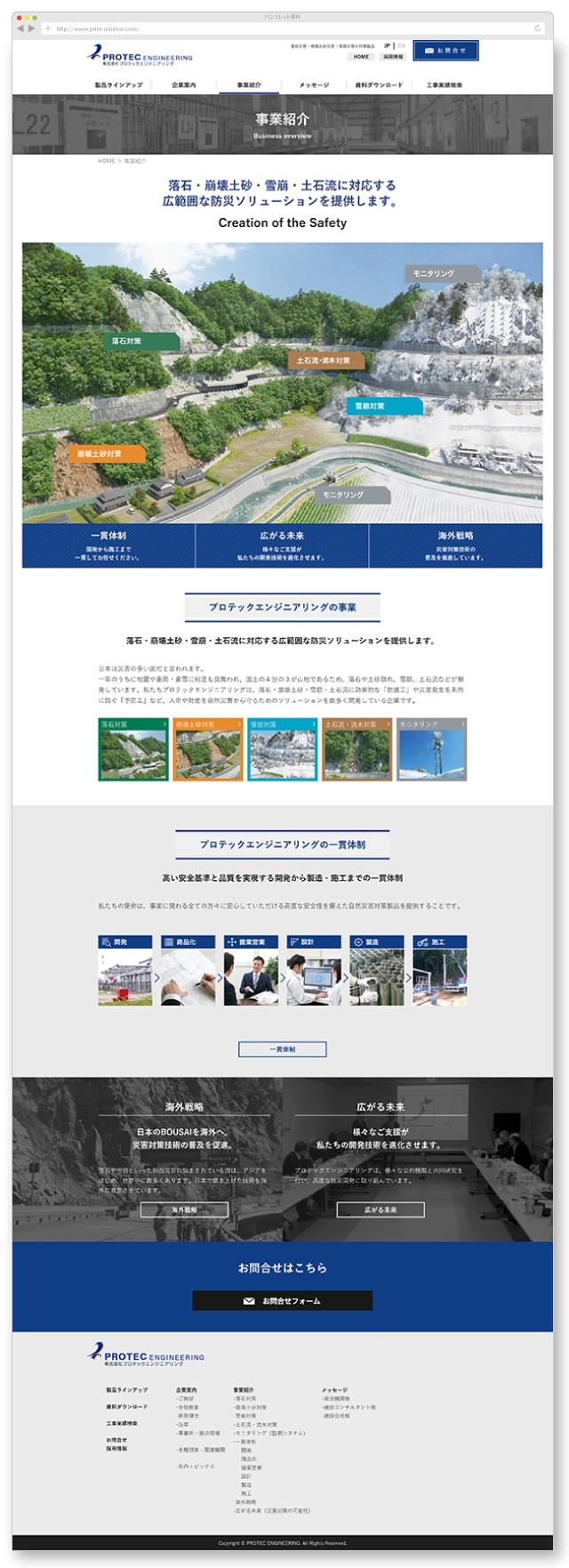 事業紹介カテゴリーのTOPページデザイン
