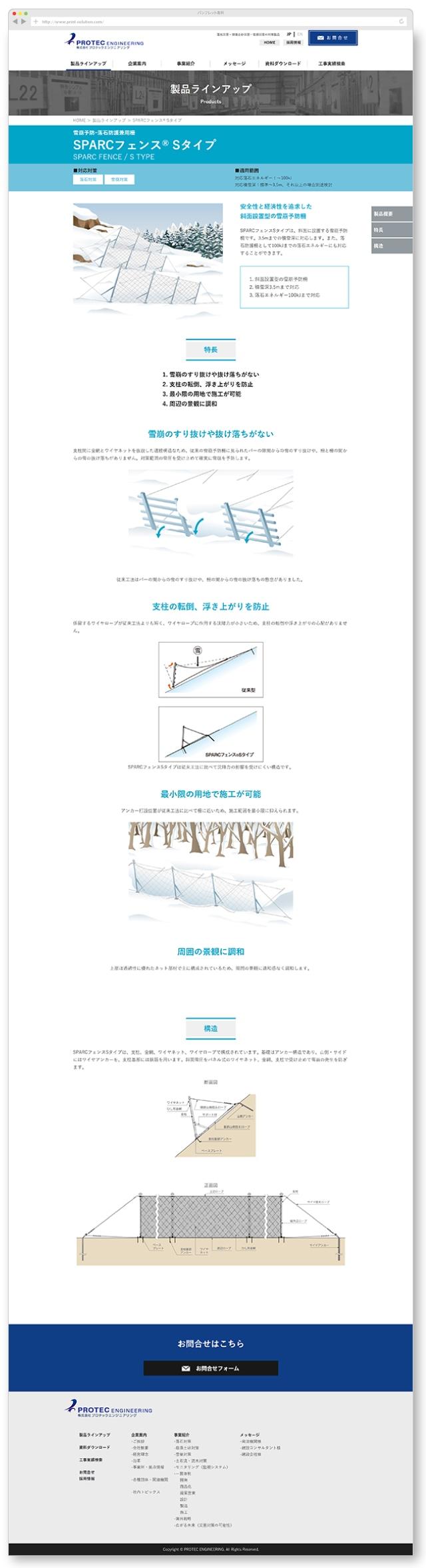 雪崩対策の製品・技術情報ページ