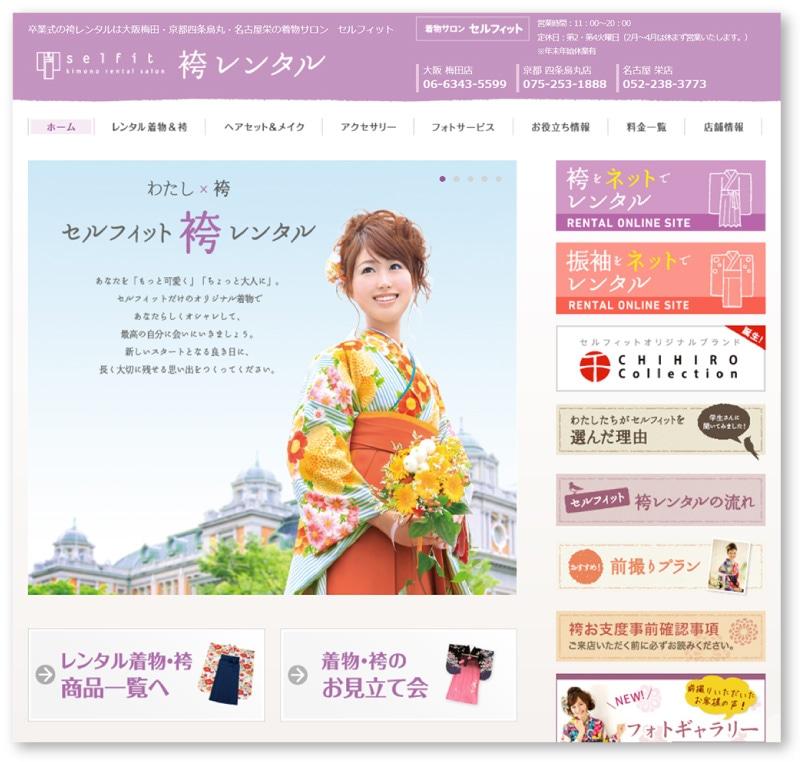 『袴レンタルサイト』TOPページ