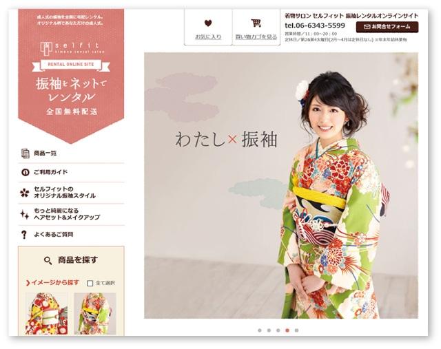「振袖(着物)をネットでレンタル」のWEBサイト