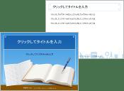 企画書201508a-1
