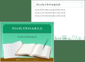 企画書201508a-2