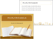 企画書201508a-3
