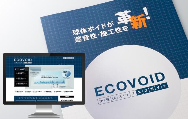 会社案内・パンフレットとWebを使って新規顧客獲得!