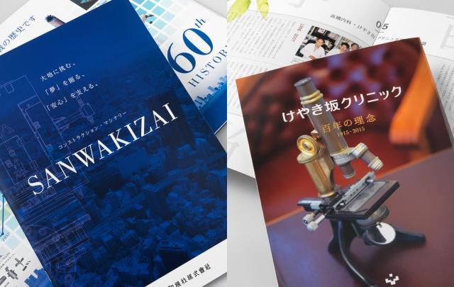 【周年・創業・創立】記念誌・広報パンフレット