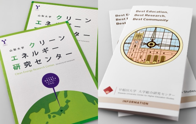 学術・調査研究機関の広報パンフレット制作