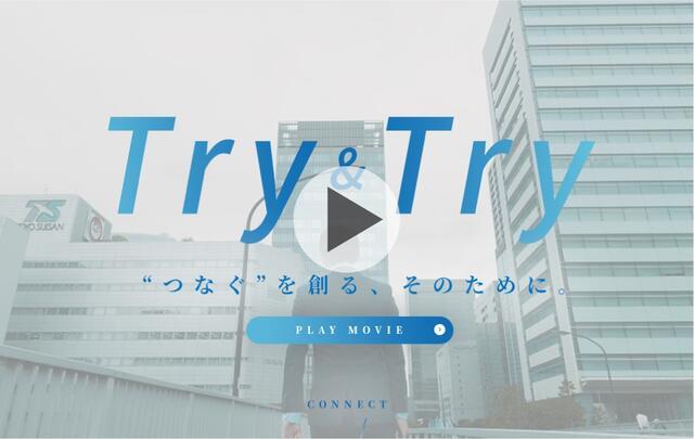 オンライン採用ツール<br />【採用サイト】&【採用動画】で相乗効果