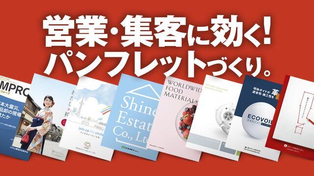 営業パンフレット実績特集【営業に効く!特選13例】