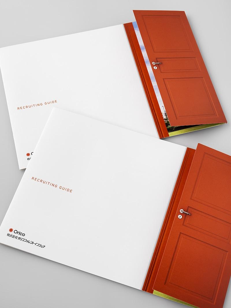 採用パンフレット表紙デザイン