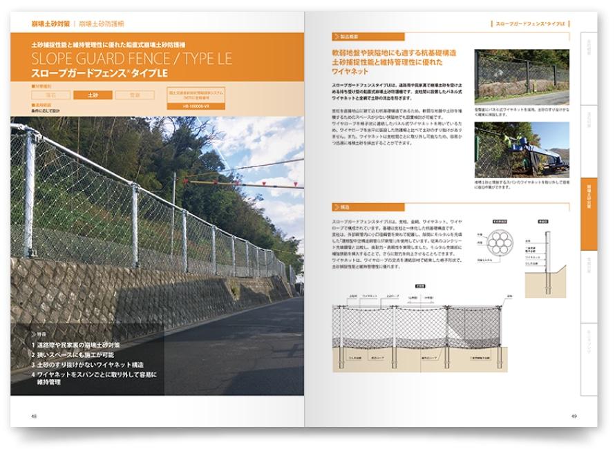 崩壊土砂対策のカタログページ