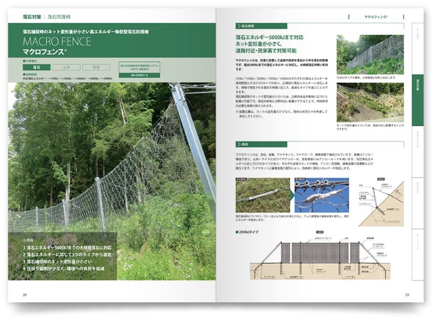 落石対策のカタログページ