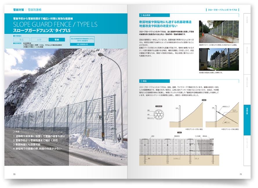雪崩対策のカタログページ