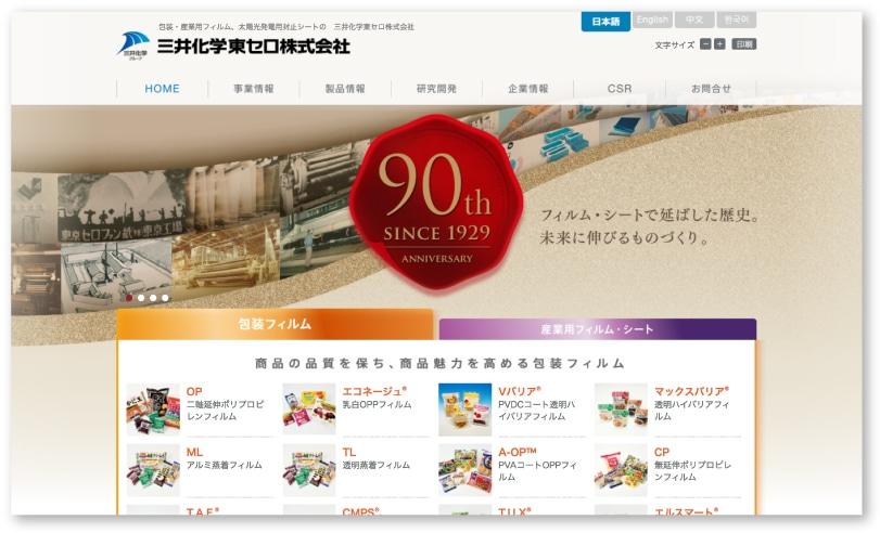 コーポレートサイトのTOPページメインイメージ