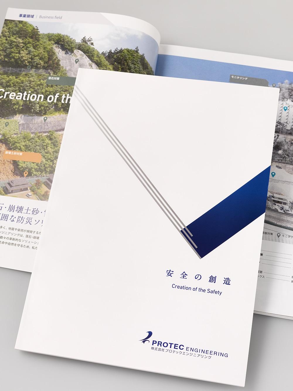 総合カタログの表紙