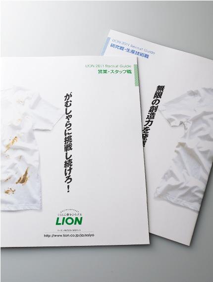 ライオン株式会社 様/入社案内