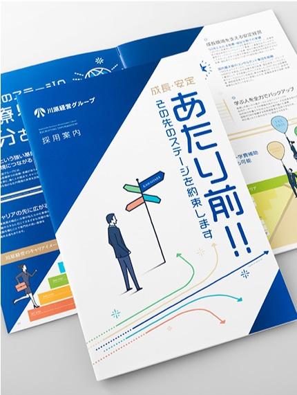 税理士法人 川原経営 様/グループ採用案内