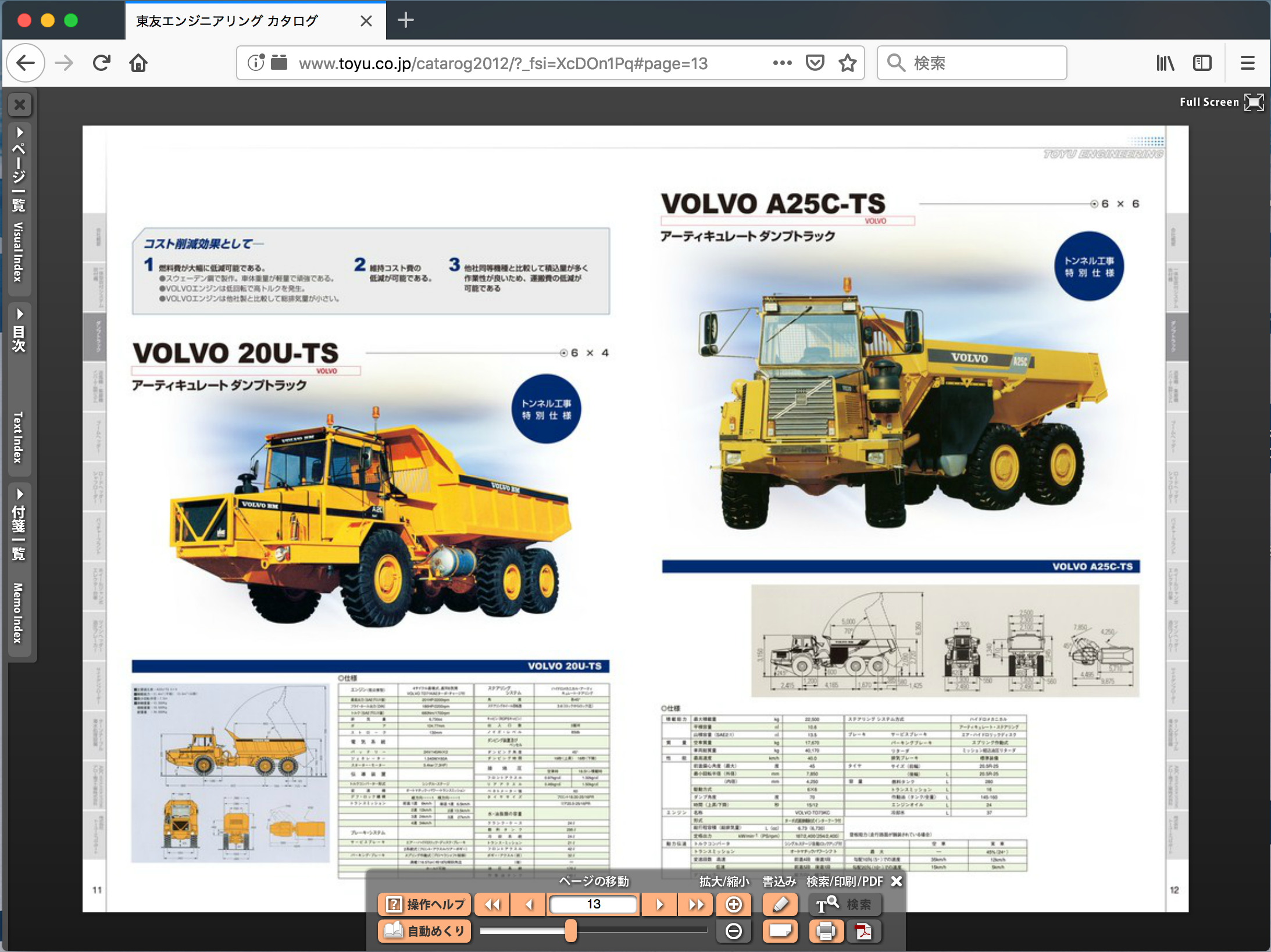 eカタログの製品情報ページ