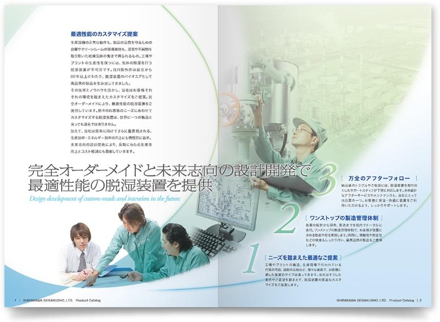 同総合カタログのコンセプトページ