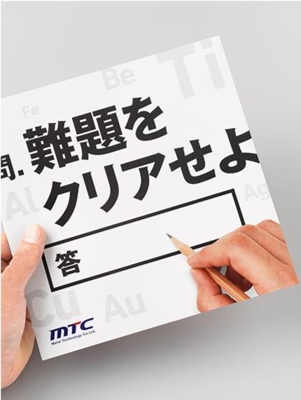 金属技研株式会社 様/採用パンフレット