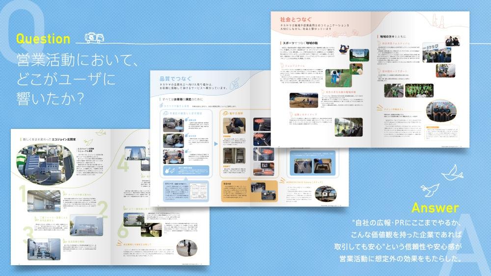 営業効果のCSRパンフレット
