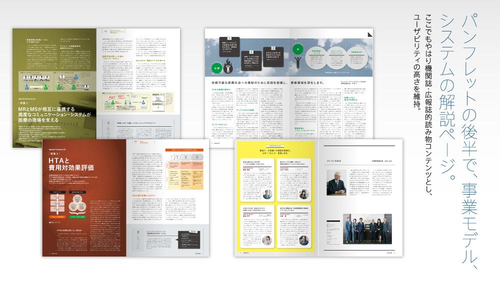 広報誌パンフレットデザイン