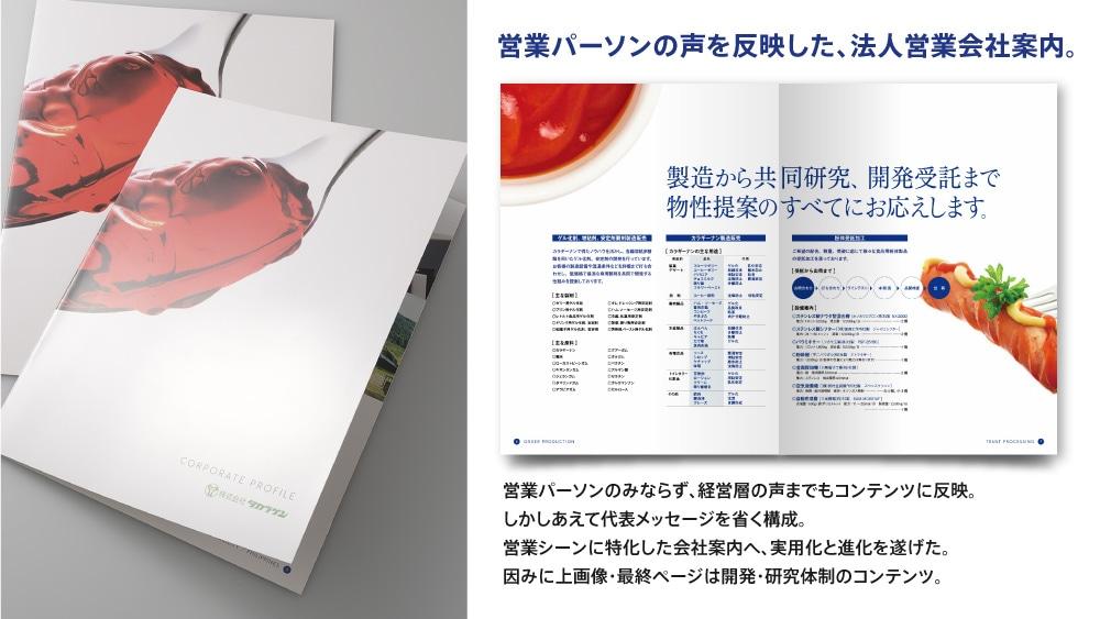 食品メーカー営業会社案内作成