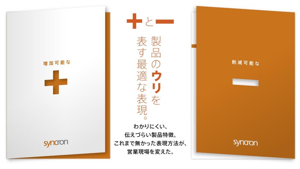 BtoBパンフレットデザイン