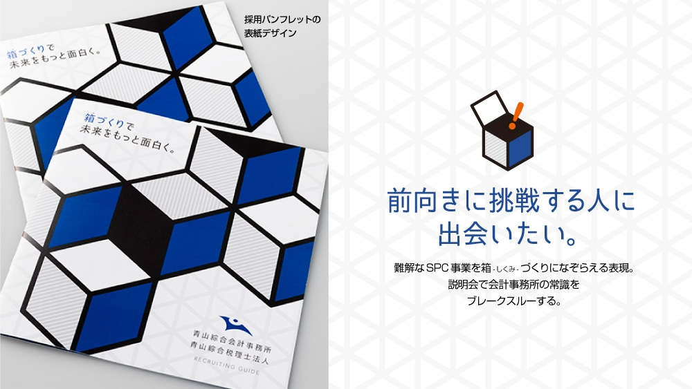 リクルートパンフレット表紙デザイン