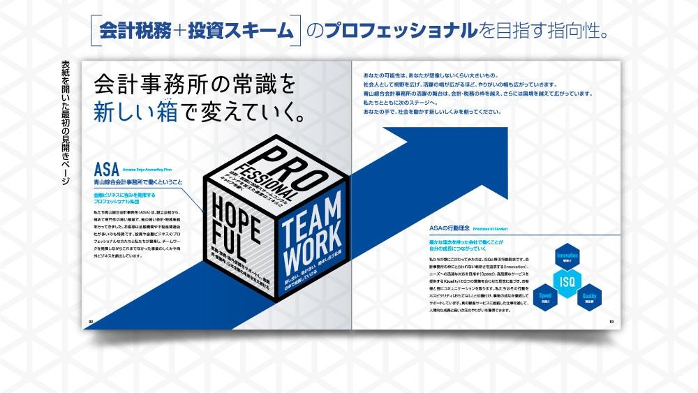 リクルートパンフレット中面デザイン