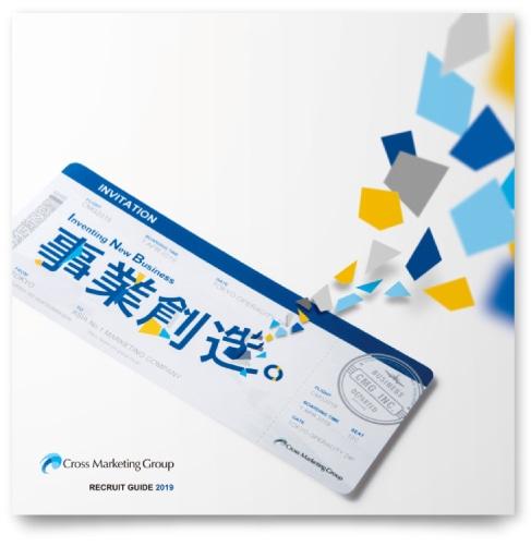 株式会社クロス・マーケティンググループ 様/リクルートガイド