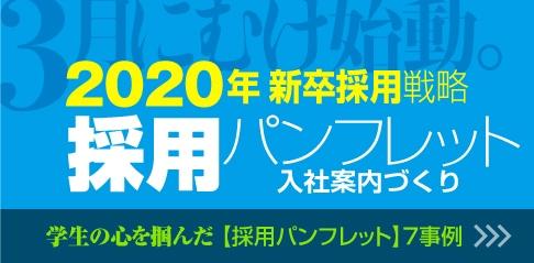 2020採用_TOPスライド_2018.1030_書出し用_07.jpg